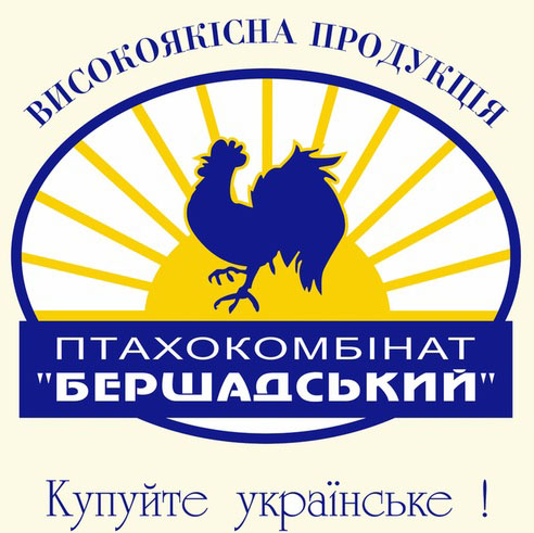 Птахокомплекс Бершадський